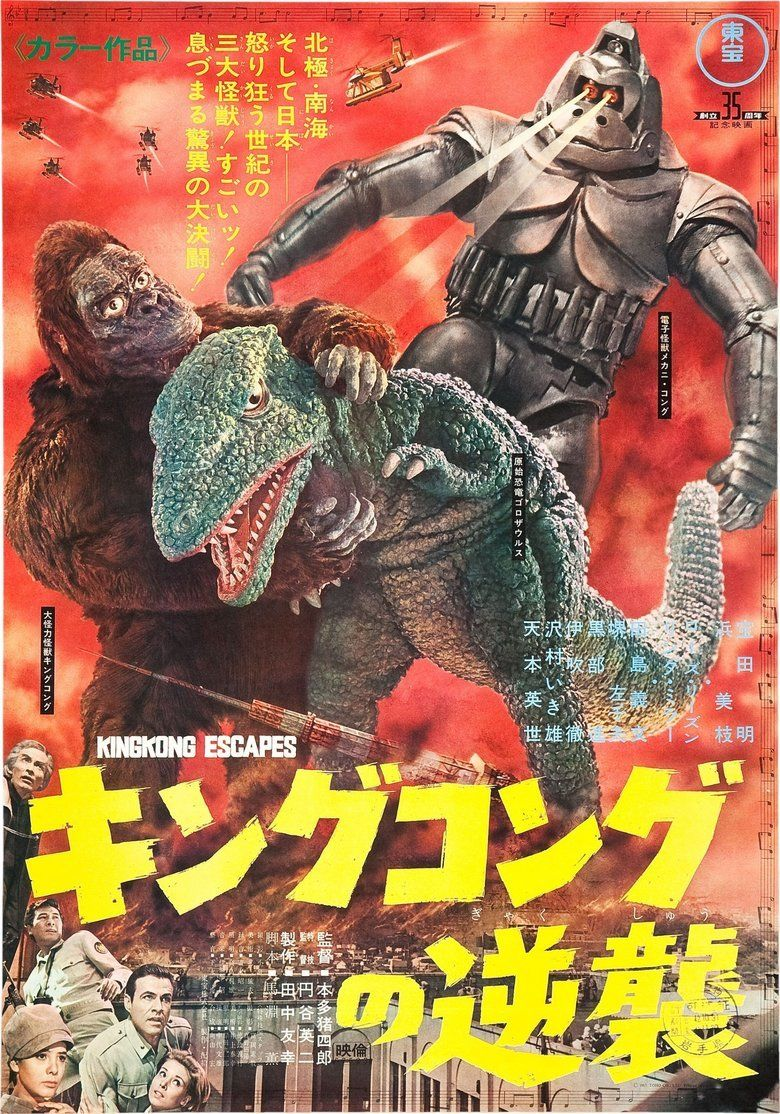 King Kong Escapes movie poster