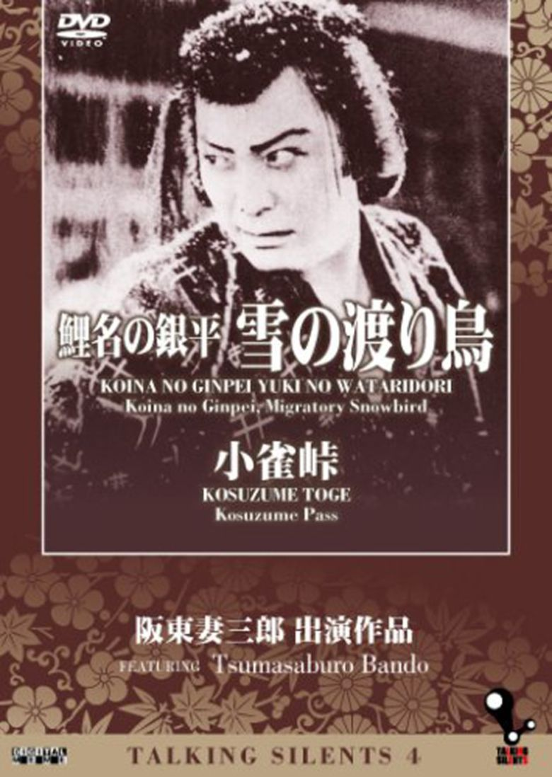 Koina no Ginpei, Yuki no Wataridori movie poster