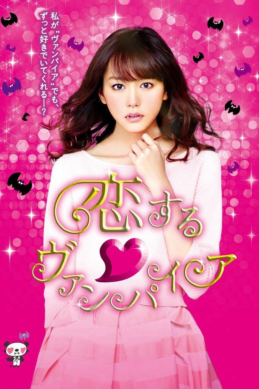 Koisuru Vampire movie poster