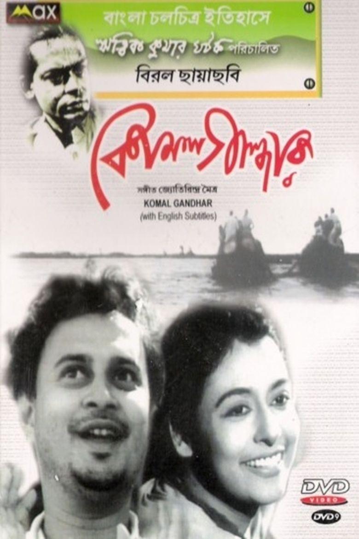 Komal Gandhar movie poster