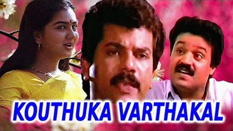Kouthuka Varthakal movie scenes