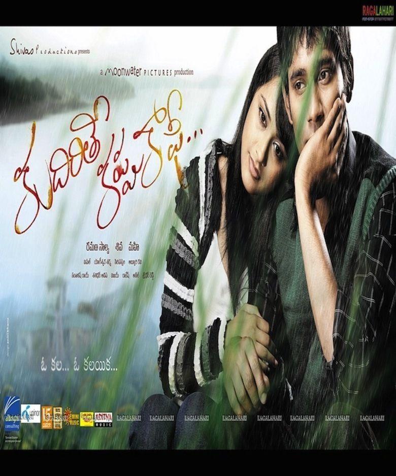 Kudirithe Kappu Coffee movie poster