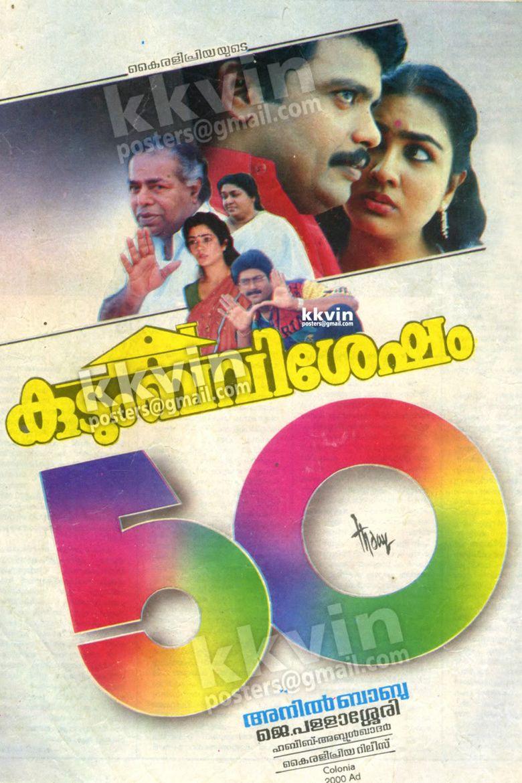 Kudumba Vishesham movie poster