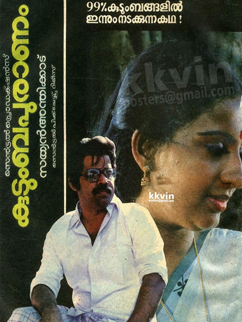 Kudumbapuranam movie poster