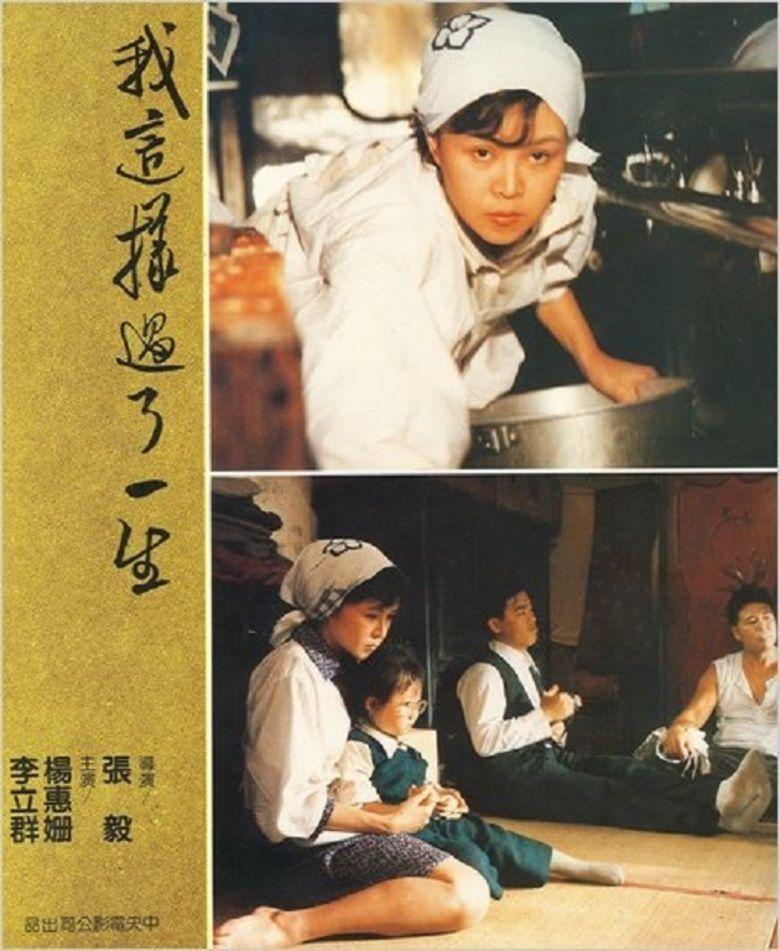 Kuei Mei, a Woman movie poster