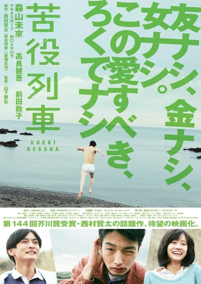 Kueki Ressha movie poster