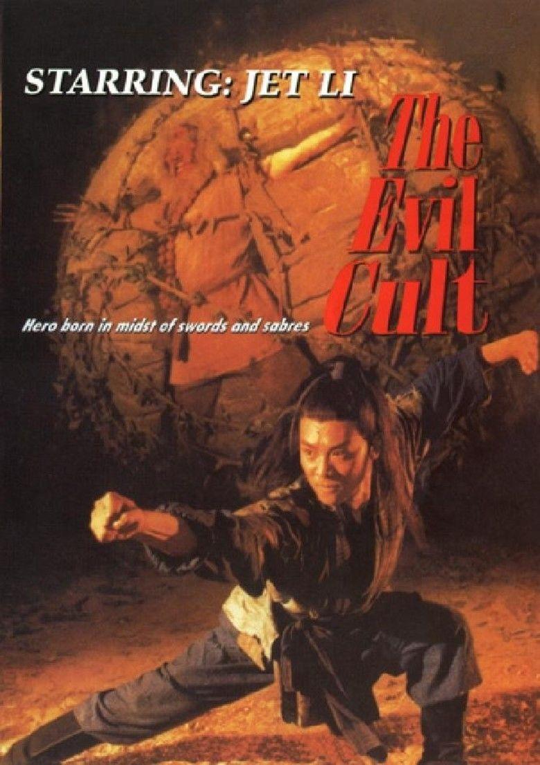 Kung Fu Cult Master movie poster