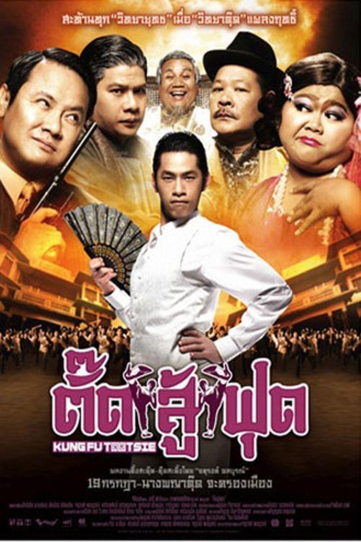 Kung Fu Tootsie movie poster