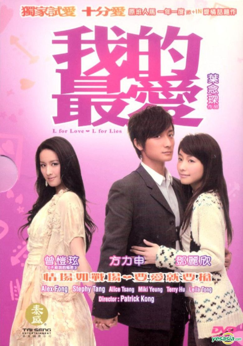 L for Love L for Lies movie poster