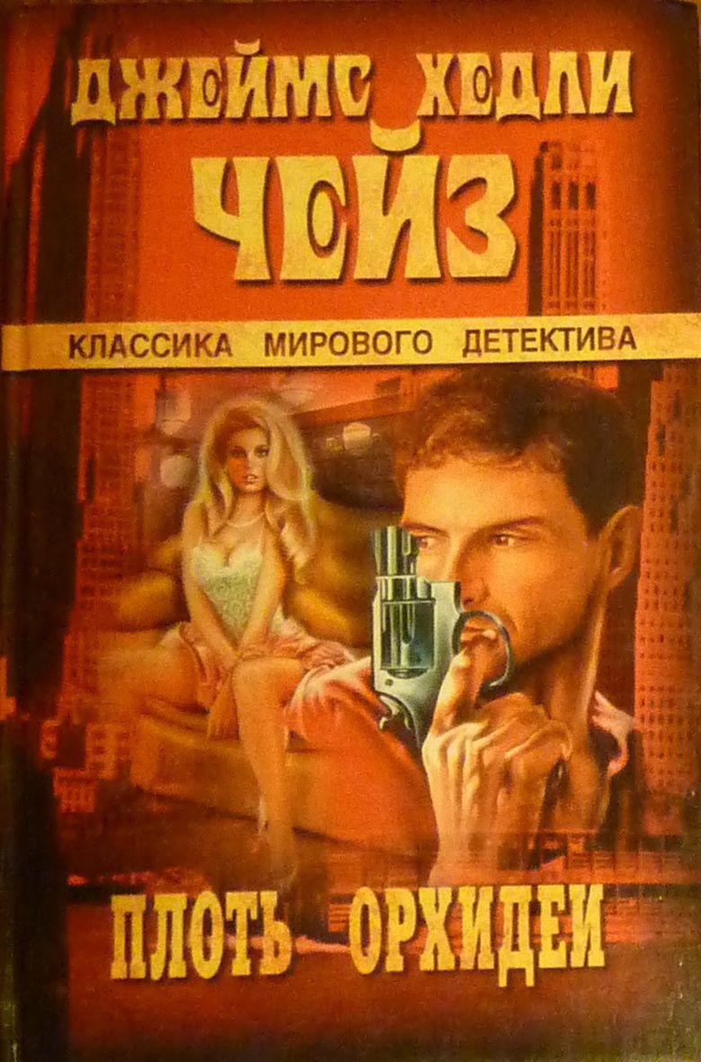 La Chair de lorchidee movie poster