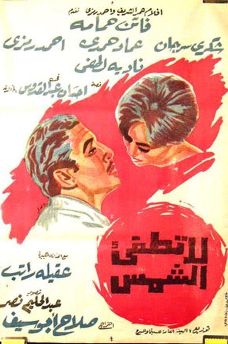 La Tutfe al Shams movie poster