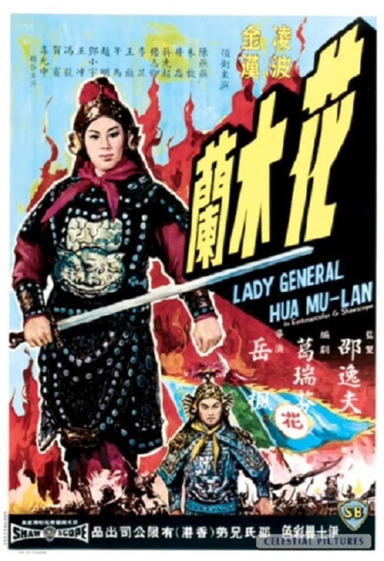 Lady General Hua Mu lan movie poster