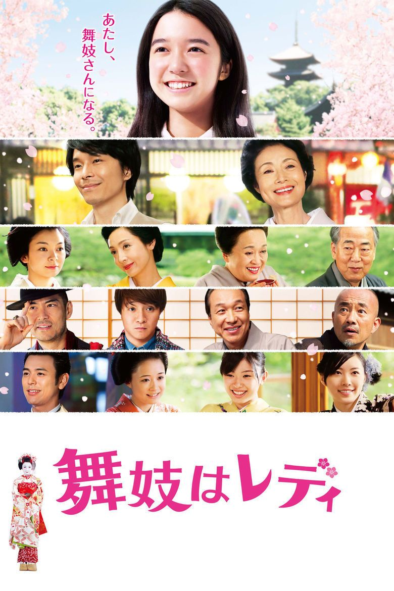 Lady Maiko movie poster