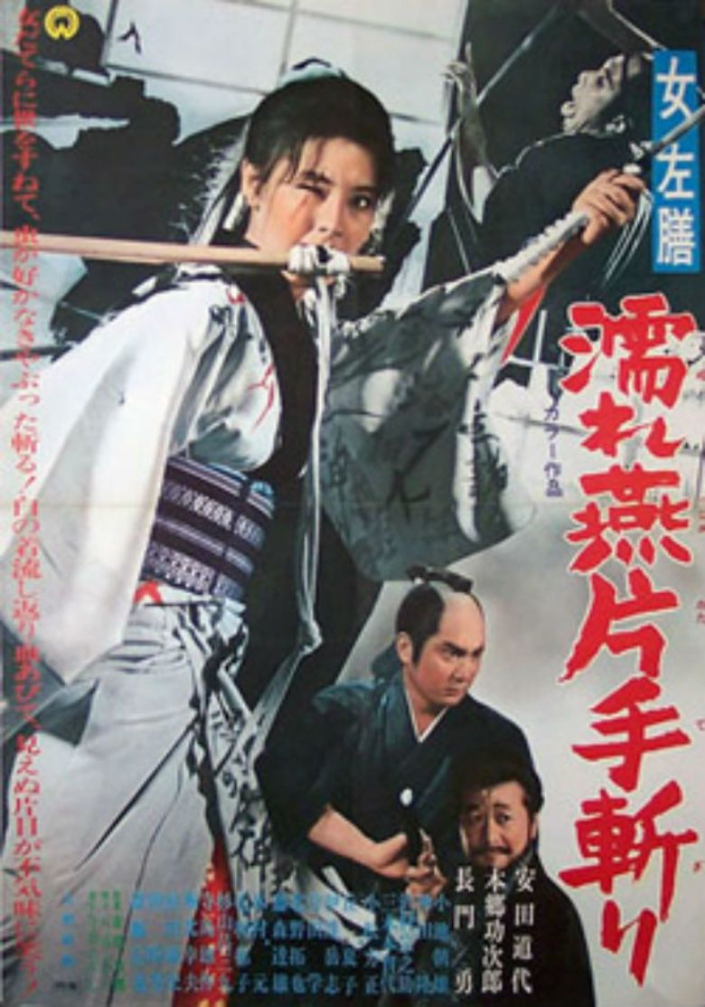 Lady Sazen and the Drenched Swallow Sword movie poster