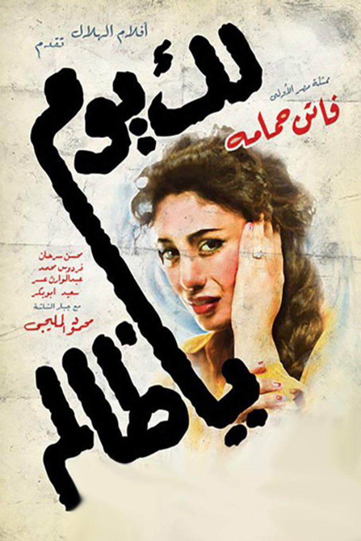 Lak Yawm Ya Zalem movie poster