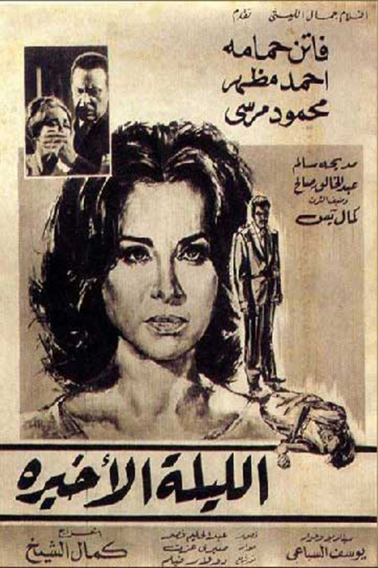 Last Night (1964 film) movie poster