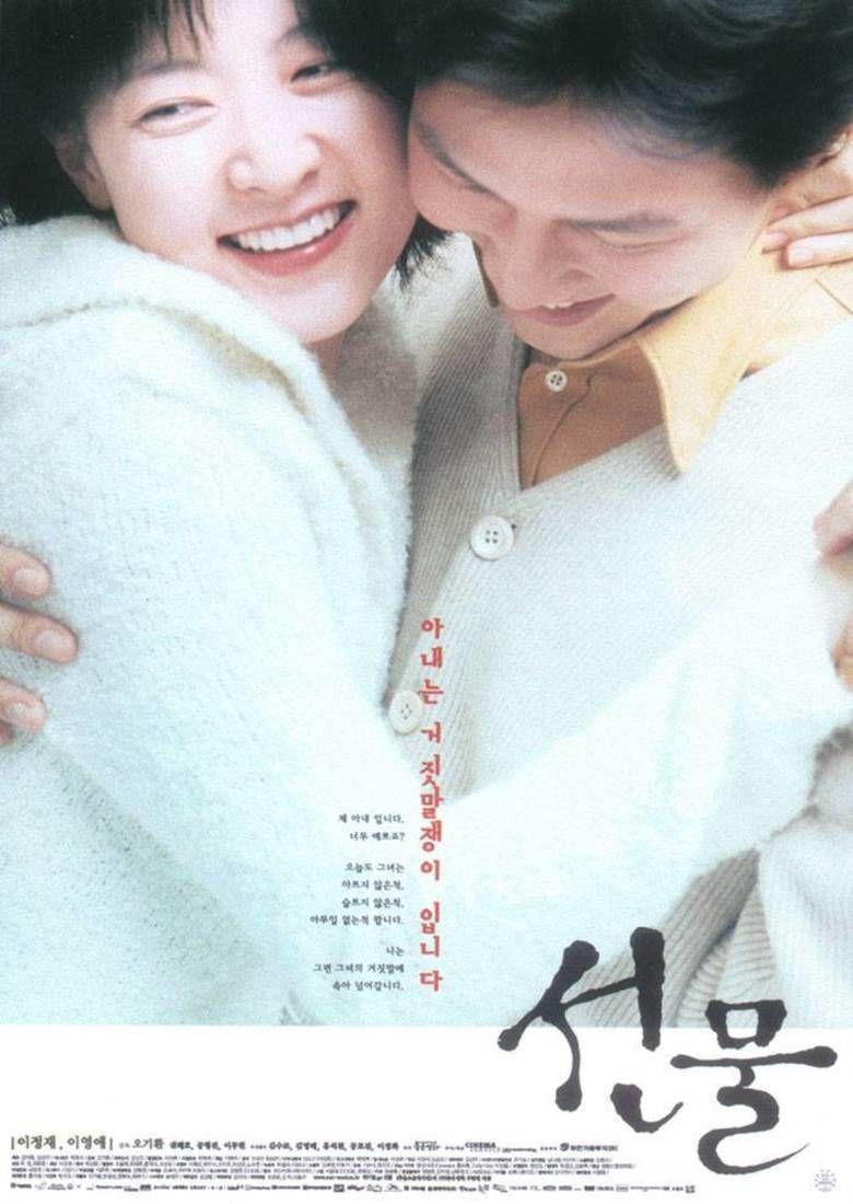 Last Present movie poster