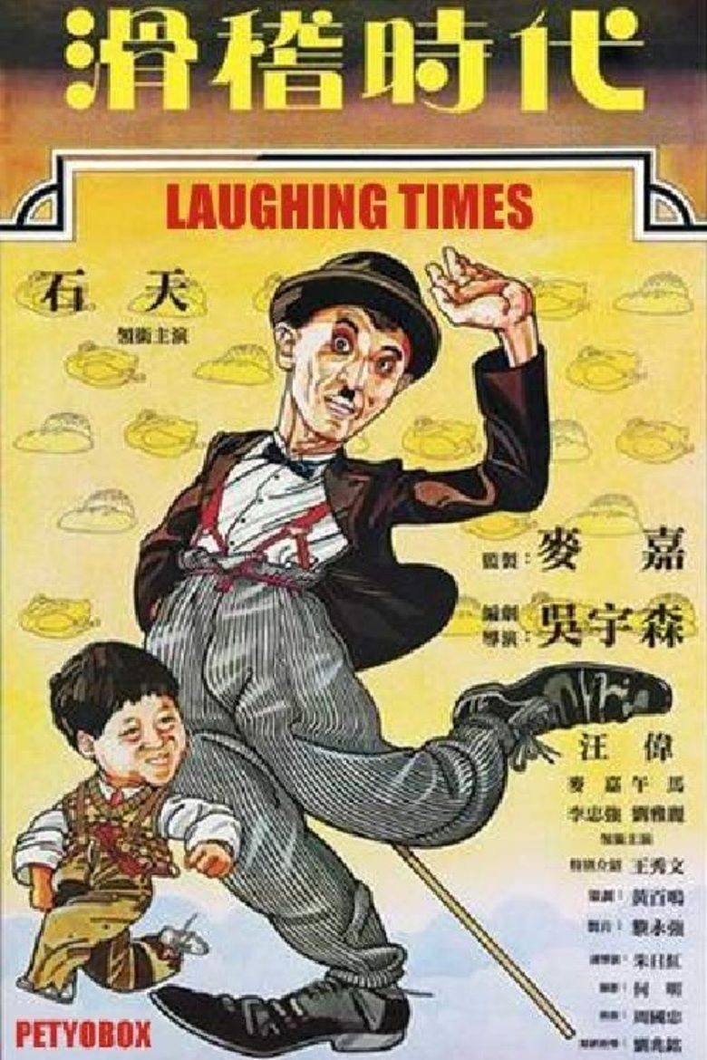 Laughing Times movie poster