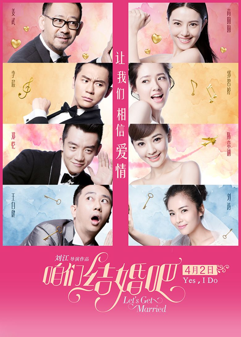 Lets Get Married (2015 film) movie poster