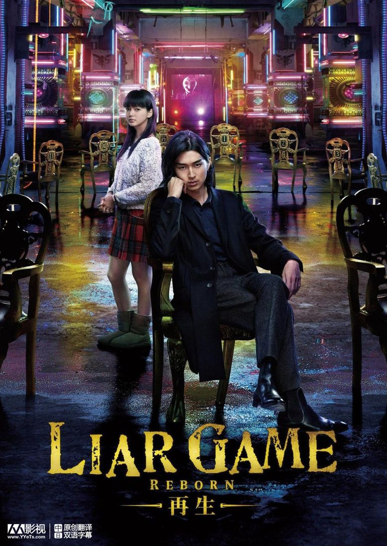 Liar Game: Reborn movie poster