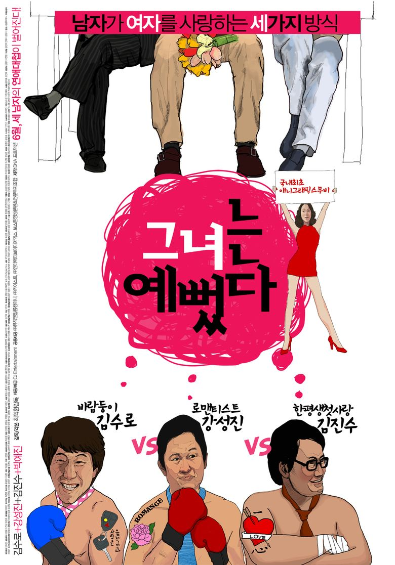 Life Is Cool (film) movie poster