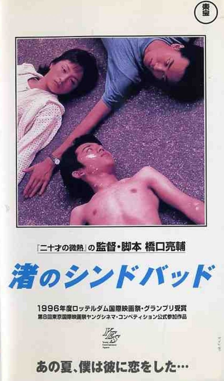 Like Grains of Sand movie poster