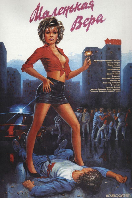 Little Vera movie poster