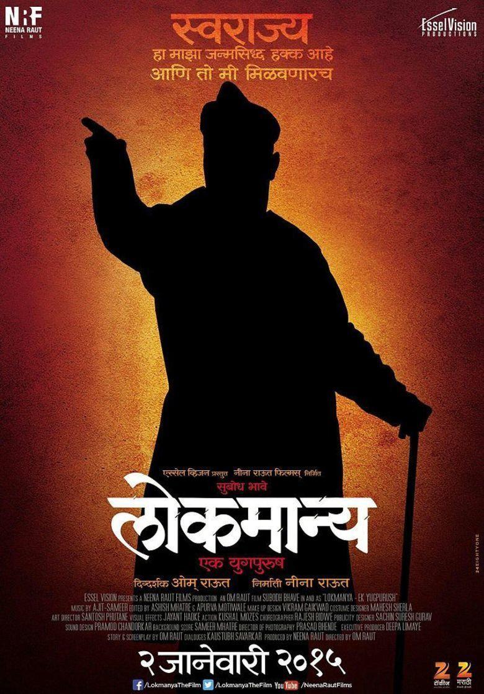 Lokmanya: Ek Yug Purush movie poster