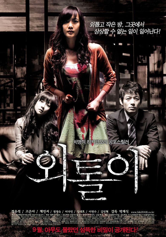 Loner (film) movie poster