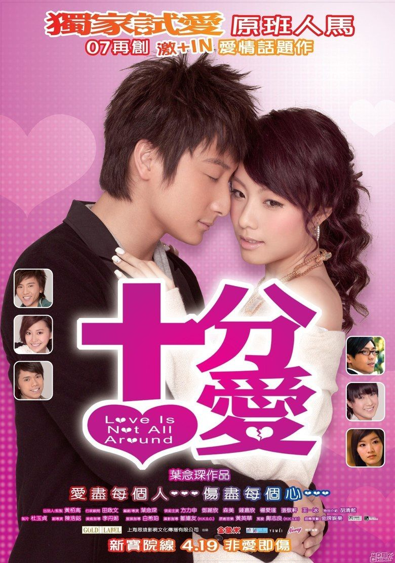 Love Is Not All Around movie poster