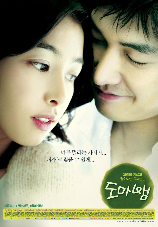 Love Phobia movie poster