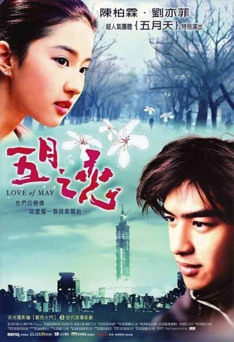 Love of May movie poster