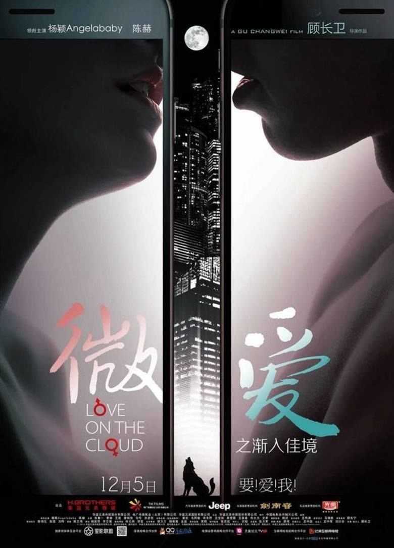 Love on the Cloud movie poster