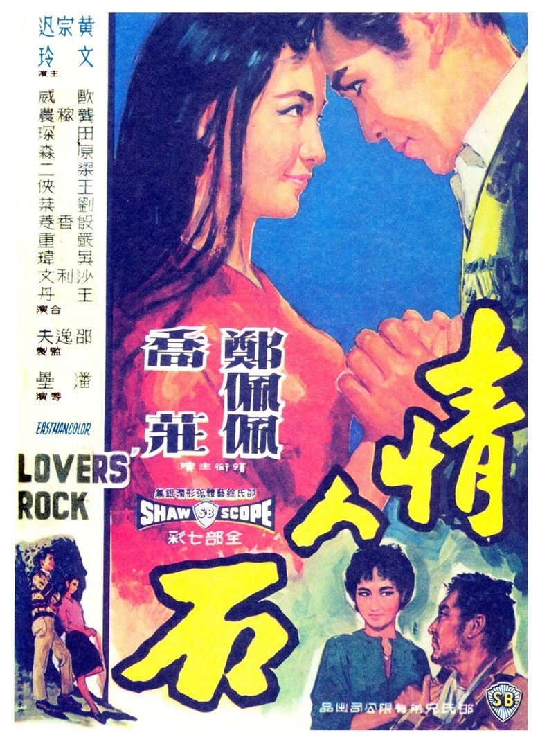 Lovers Rock (film) movie poster