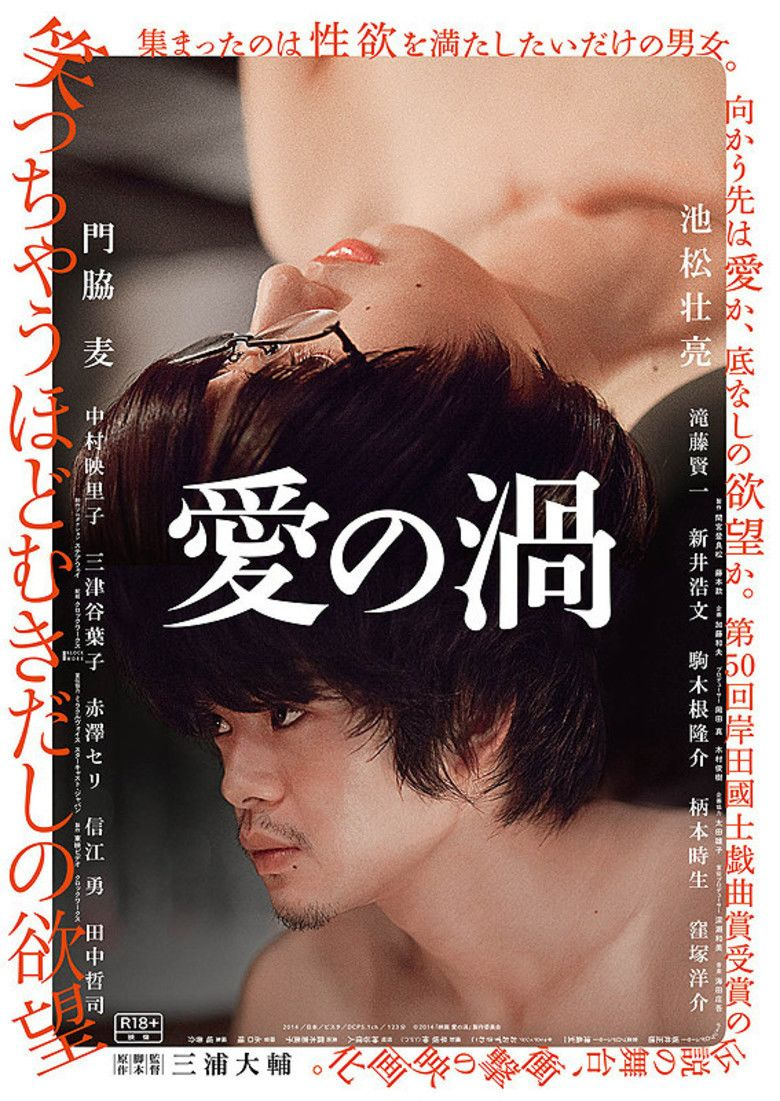 Loves Whirlpool movie poster