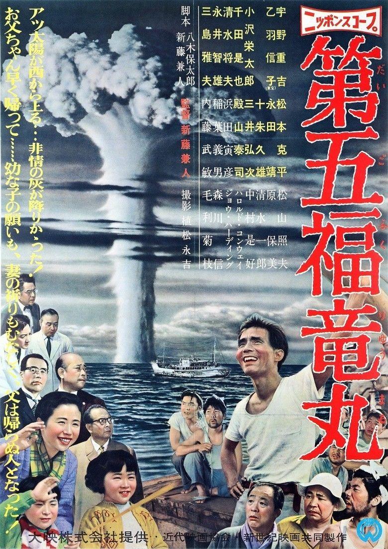 Lucky Dragon No 5 (film) movie poster