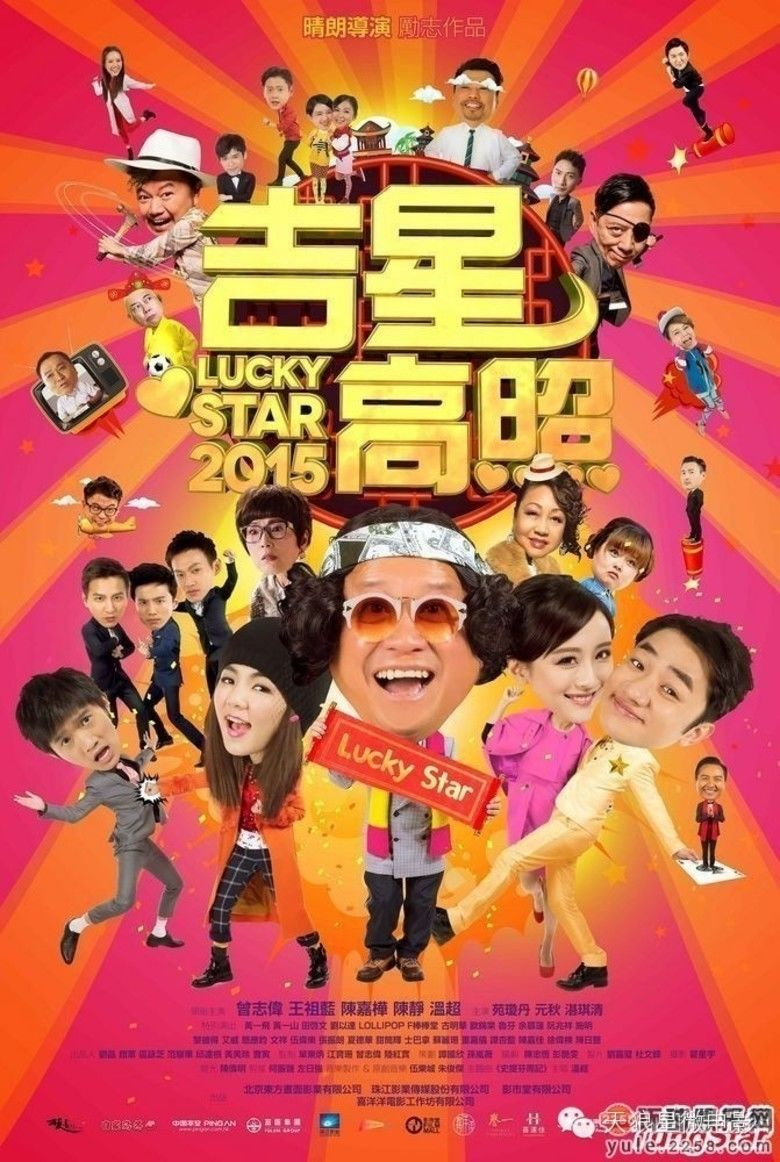 Lucky Star 2015 movie poster
