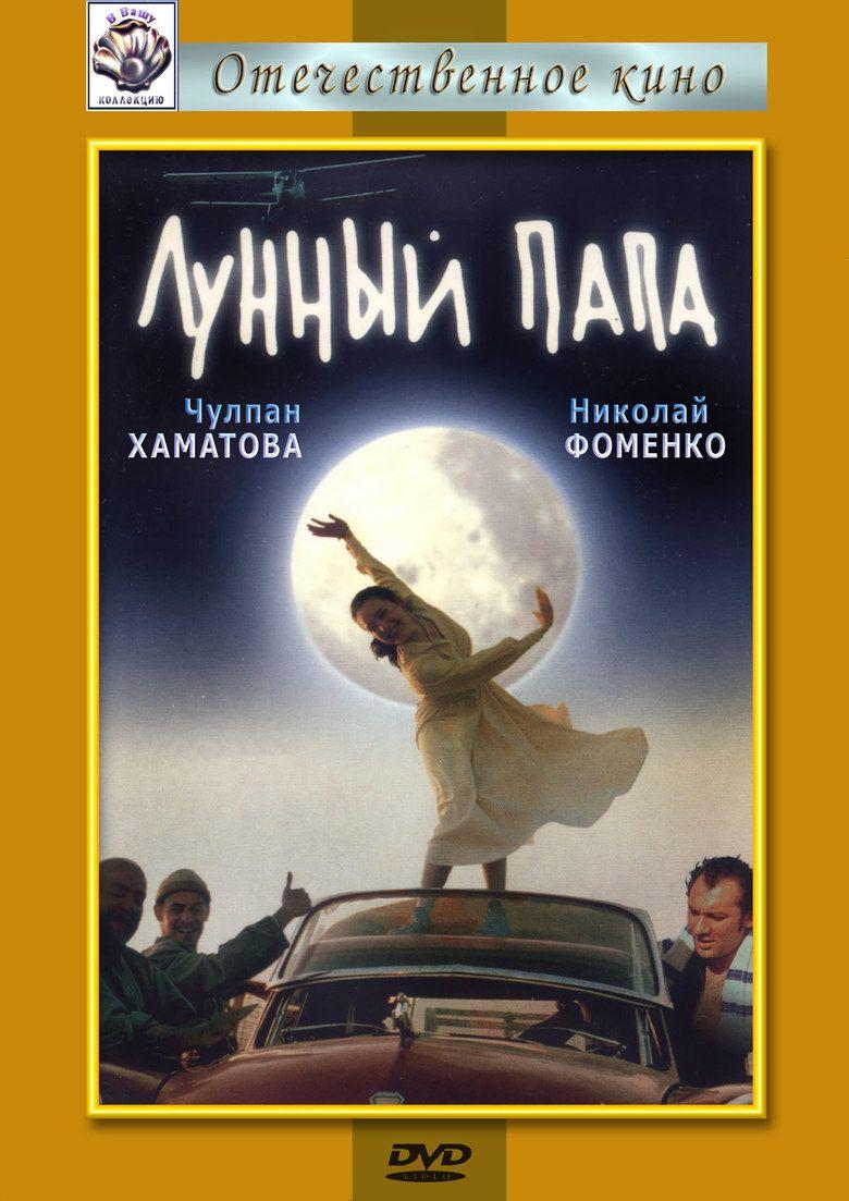 Luna Papa movie poster