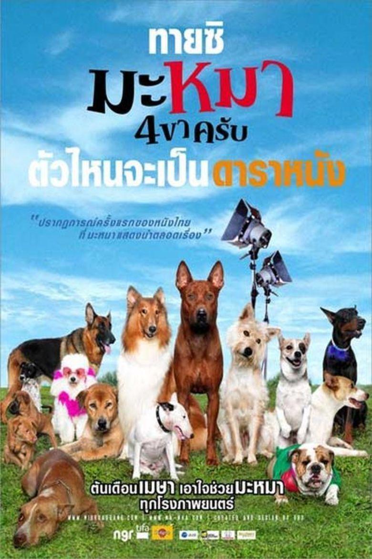 Ma Mha movie poster