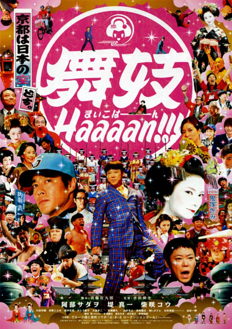 Maiko Haaaan!!! movie poster