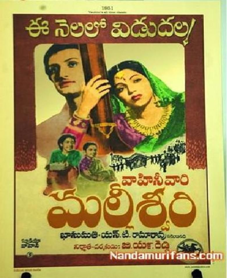 Malliswari (1951 film) movie poster