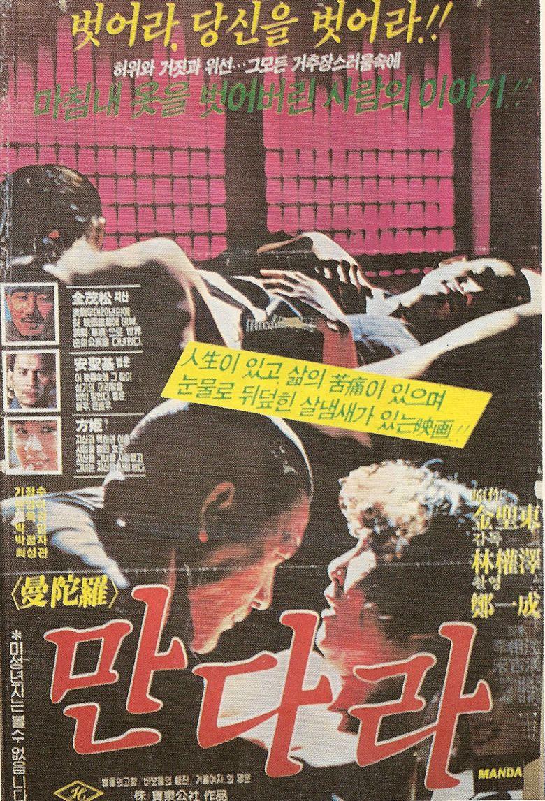 Mandala (film) movie poster
