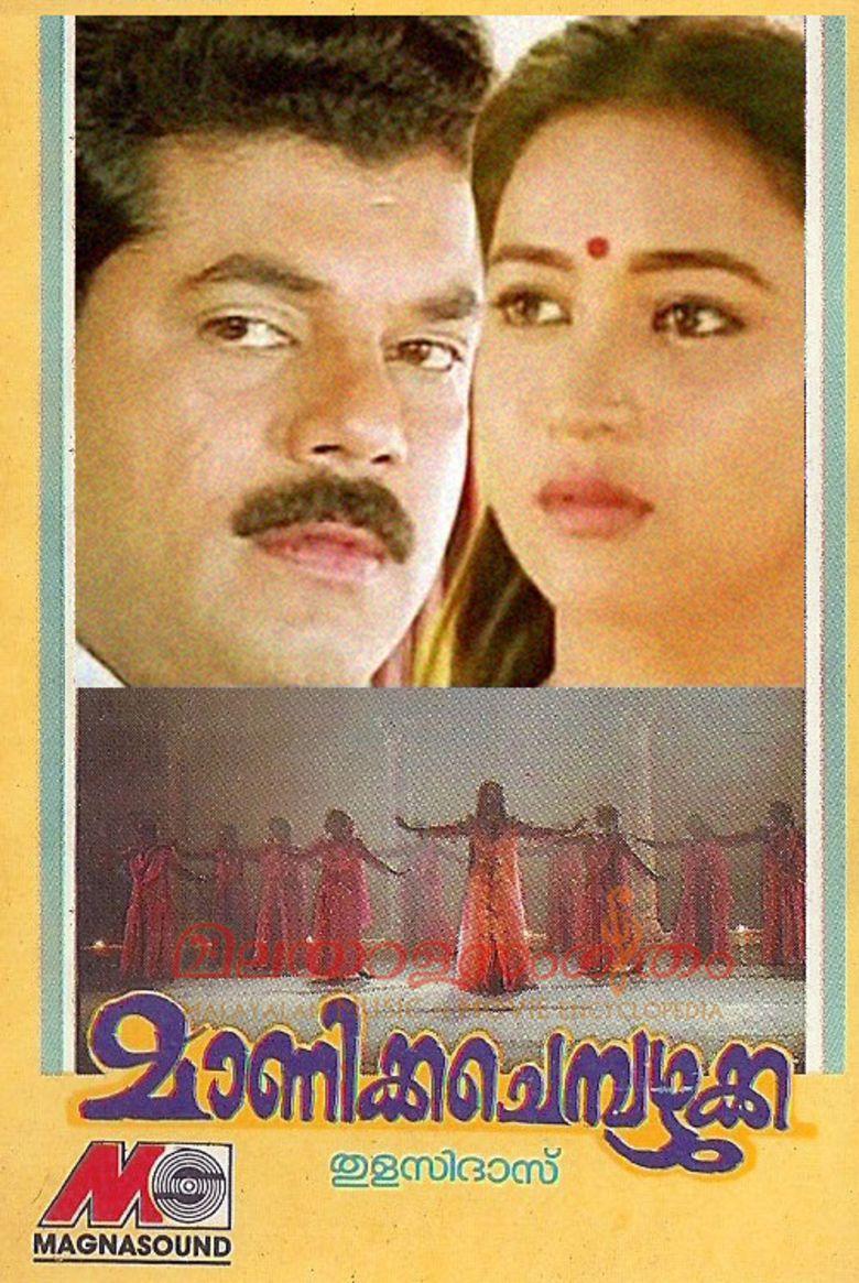 Manikya Chempazhukka movie poster