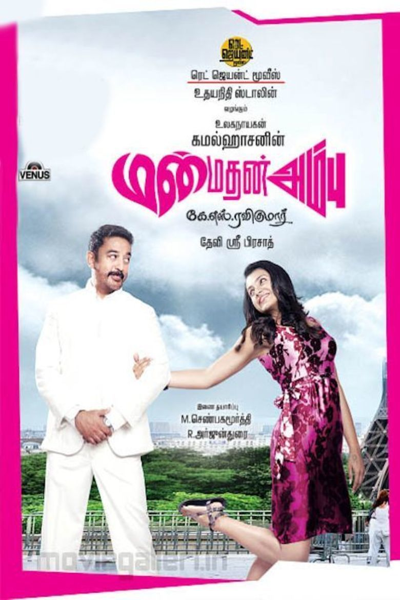 Manmadan Ambu movie poster