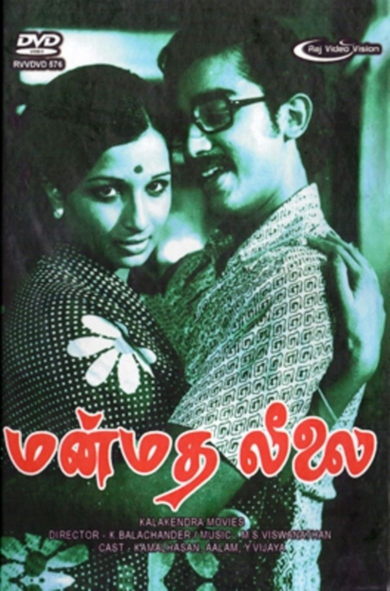 Manmadha Leelai movie poster