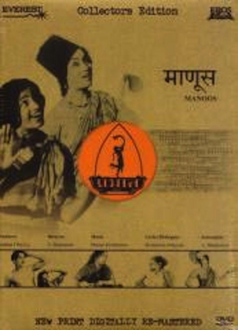 Manoos movie poster