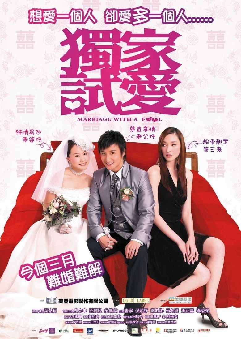 Marriage with a Fool movie poster