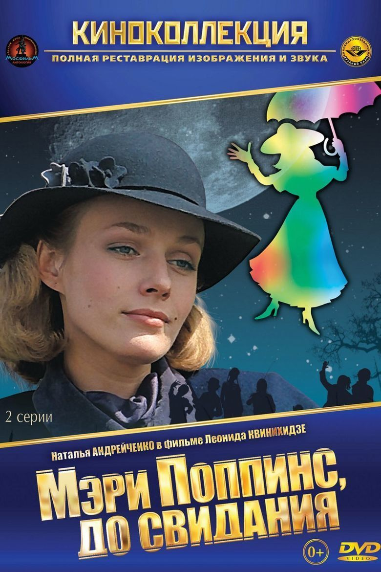 Jane from the movie Mary Poppins, goodbye became a producer 07/31/2011 90