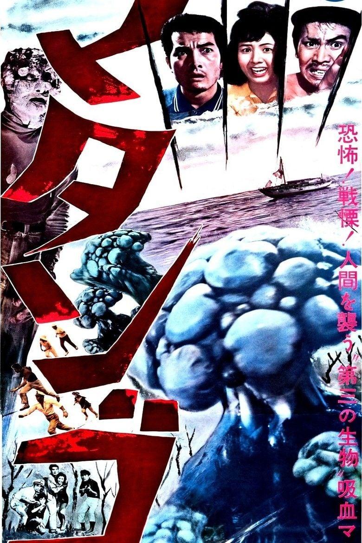 Matango movie poster
