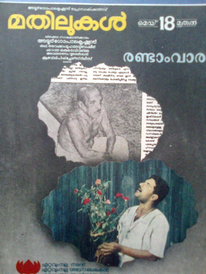 Mathilukal (film) movie poster
